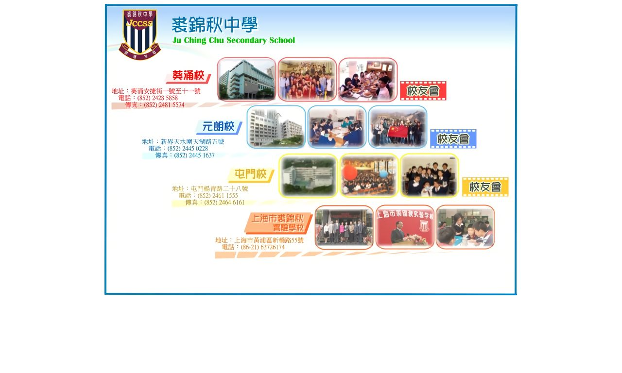 Screenshot of the Home Page of Ju Ching Chu Secondary School (Kwai Chung)