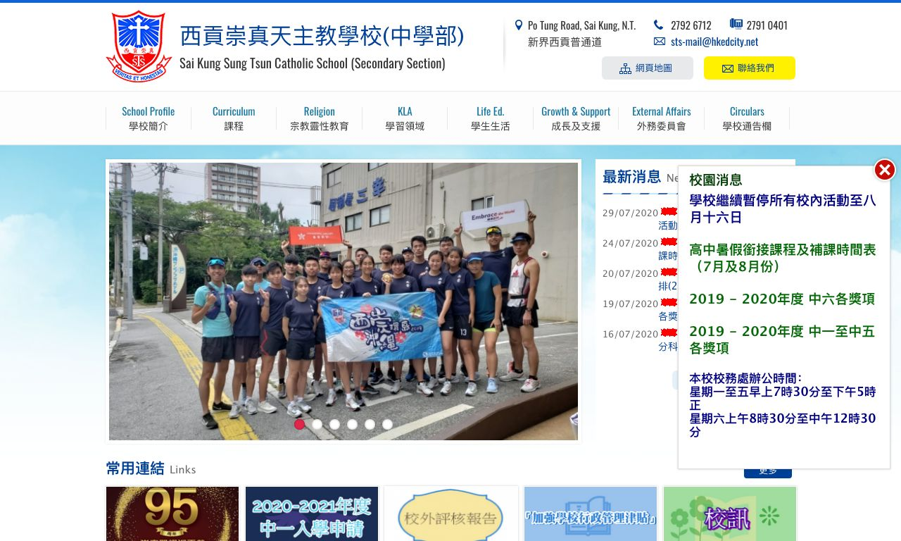 Screenshot of the Home Page of Sai Kung Sung Tsun Catholic School (Secondary Section)