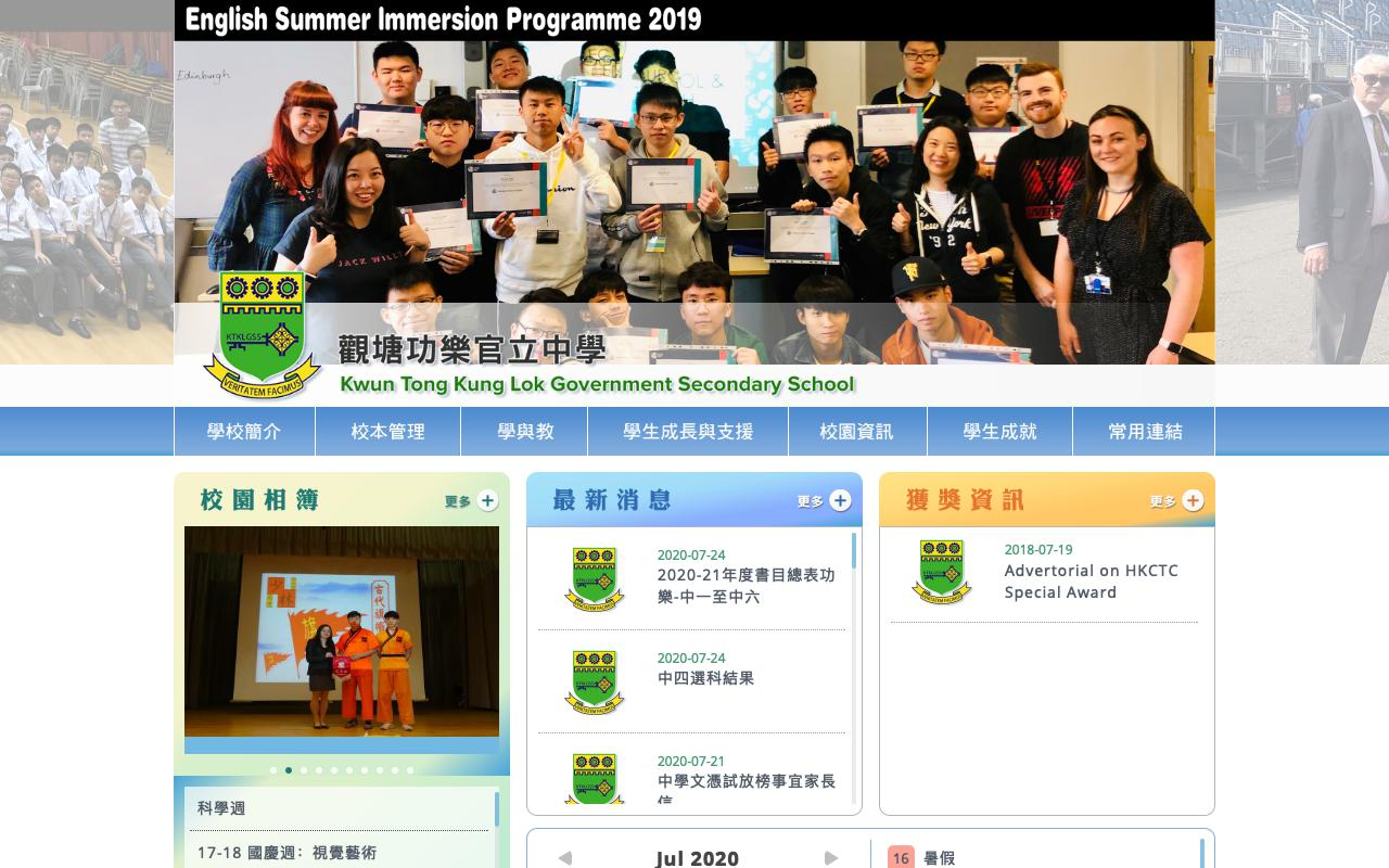Screenshot of the Home Page of Kwun Tong Kung Lok Government Secondary School