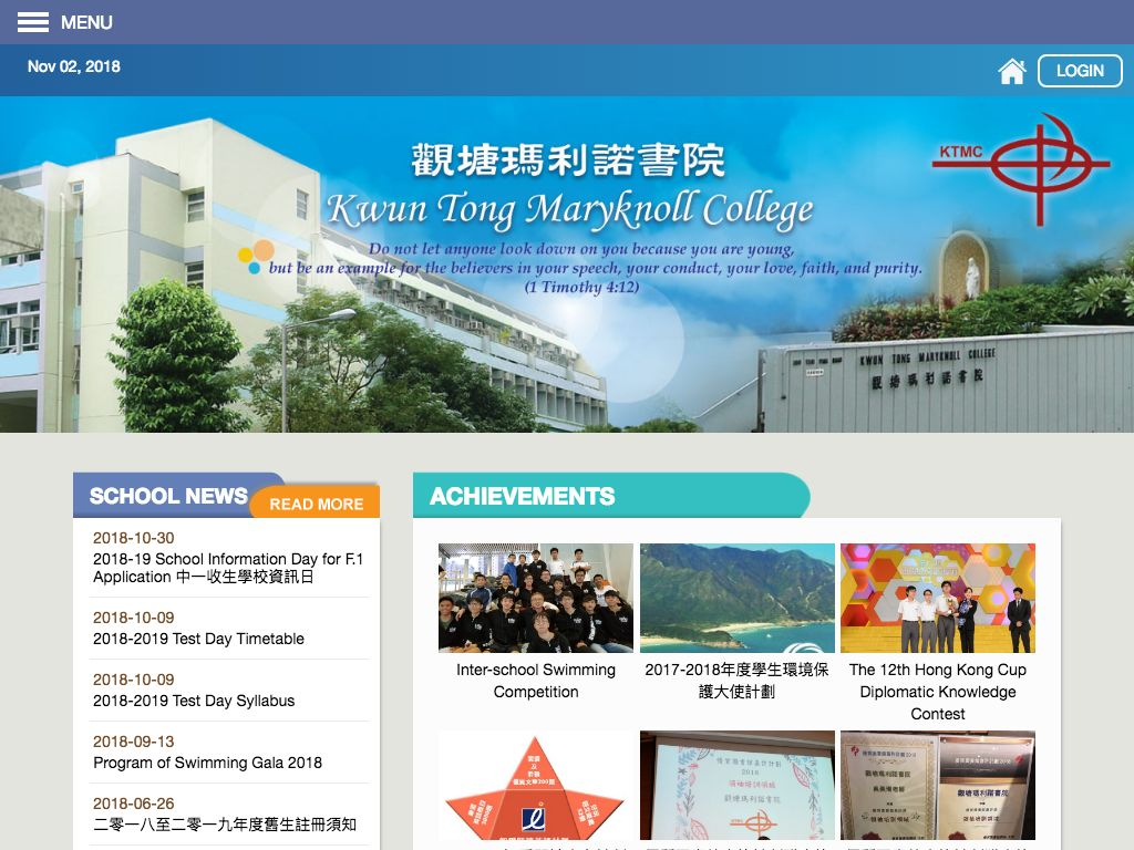 Screenshot of the Home Page of Kwun Tong Maryknoll College