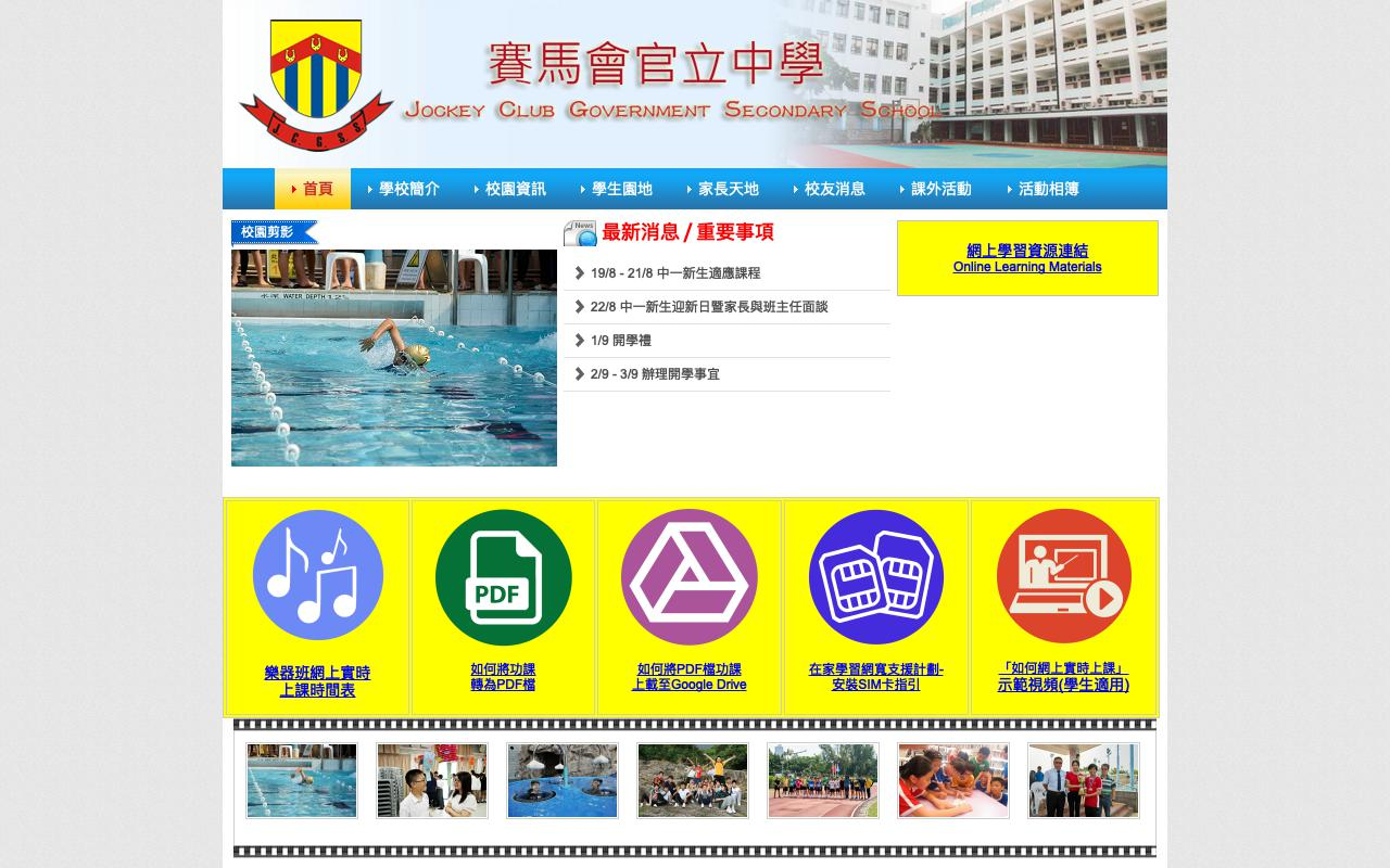 Screenshot of the Home Page of Jockey Club Government Secondary School