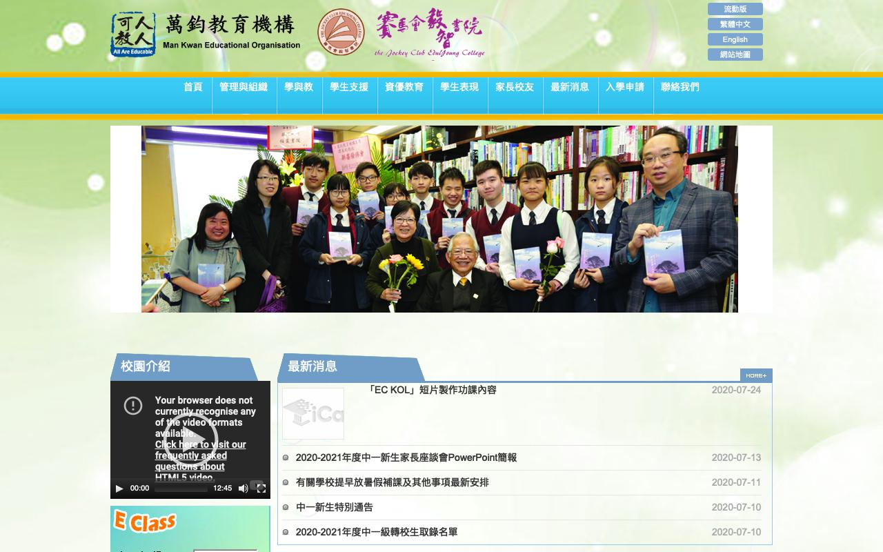 Screenshot of the Home Page of The Jockey Club EduYoung College