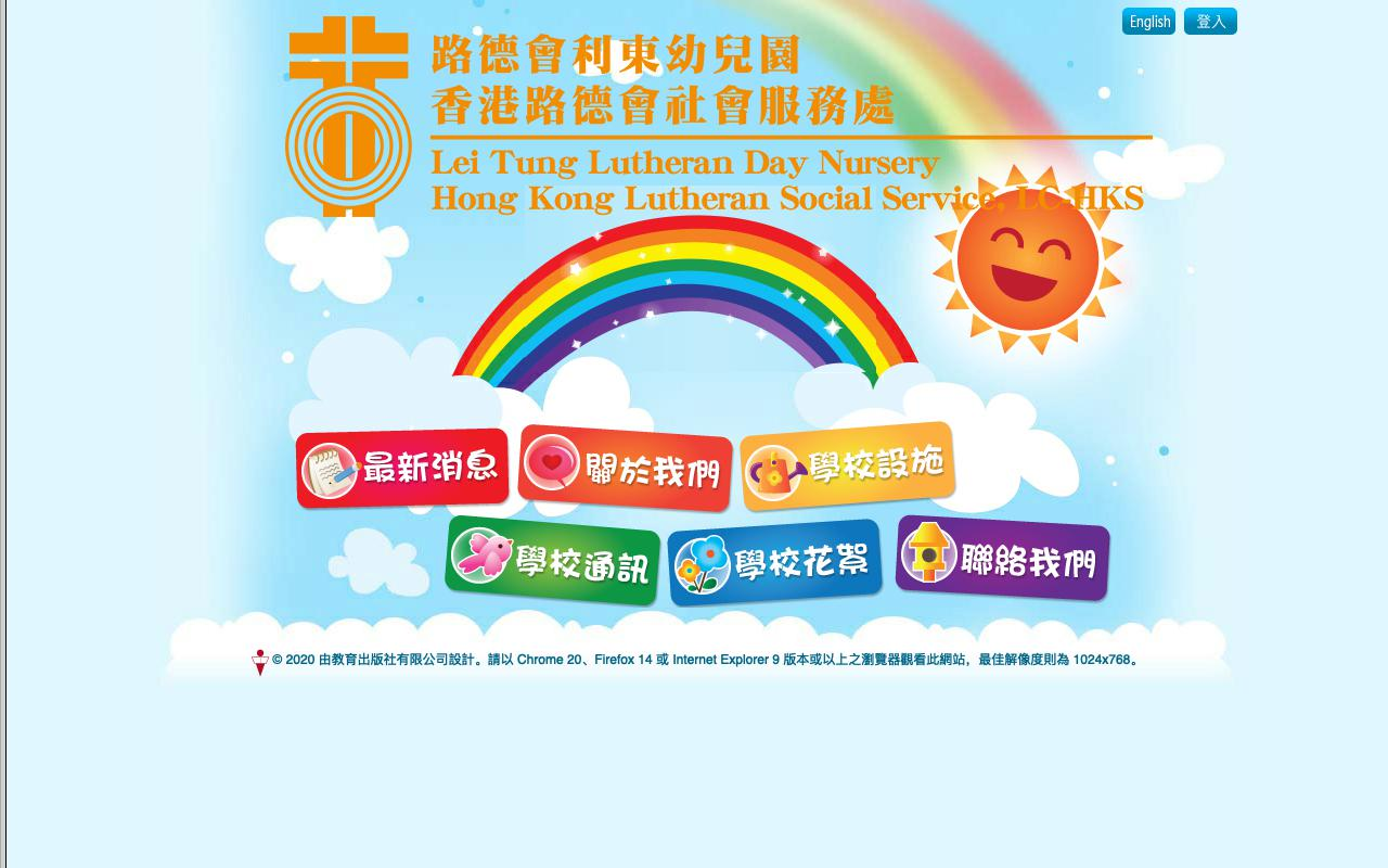 Screenshot of the Home Page of LEI TUNG LUTHERAN DAY NURSERY