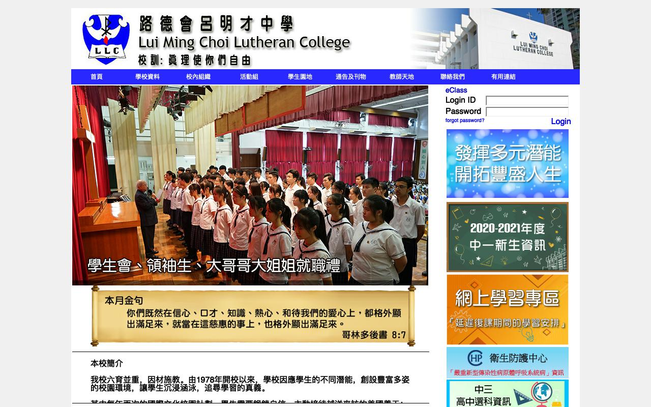 Screenshot of the Home Page of Lui Ming Choi Lutheran College