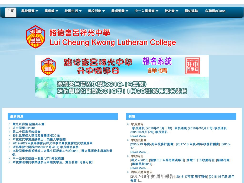 Screenshot of the Home Page of Lui Cheung Kwong Lutheran College