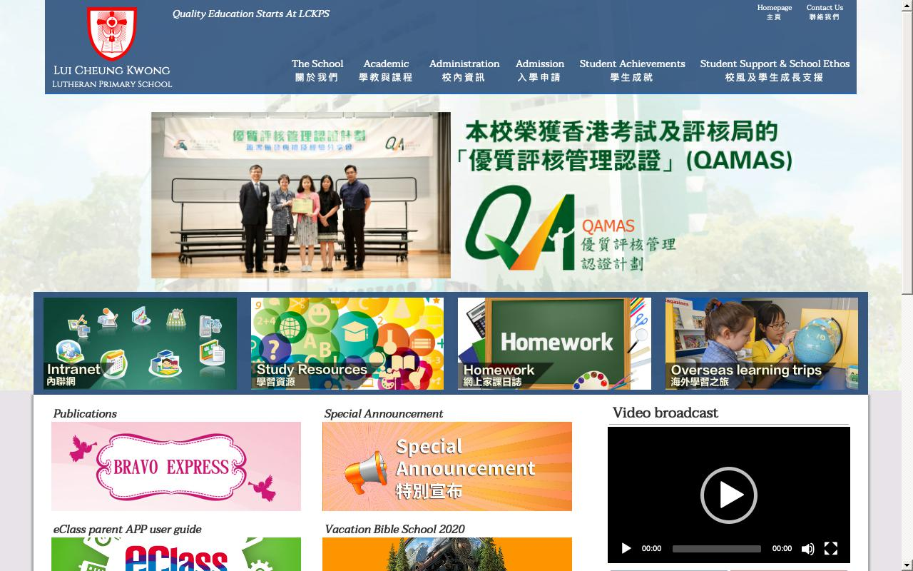 Screenshot of the Home Page of Lui Cheung Kwong Lutheran Primary School