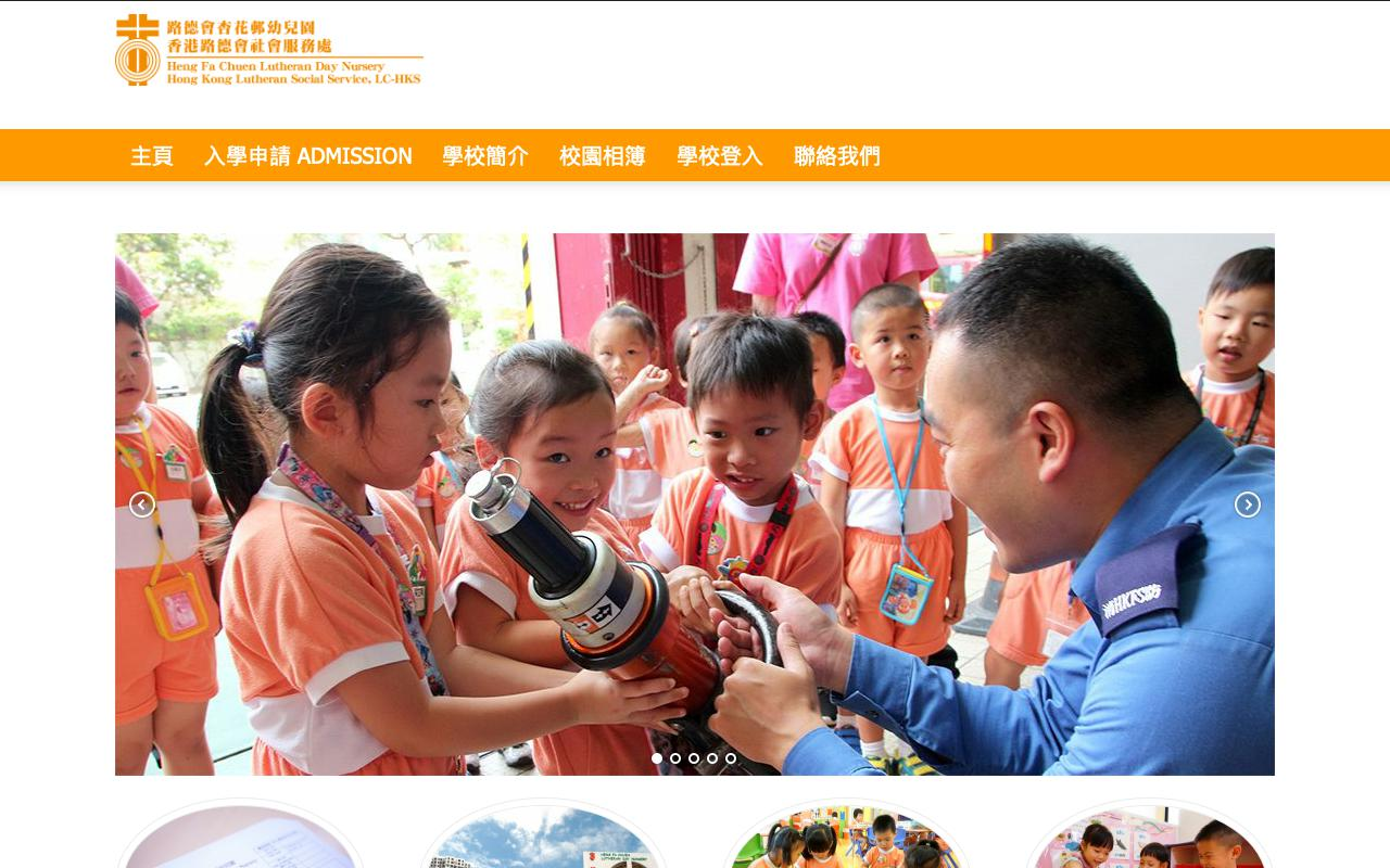 Screenshot of the Home Page of HENG FA CHUEN LUTHERAN DAY NURSERY