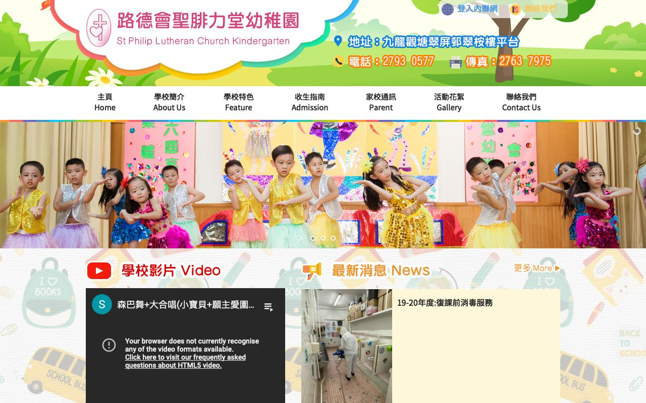 Screenshot of the Home Page of ST. PHILIP LUTHERAN CHURCH KINDERGARTEN