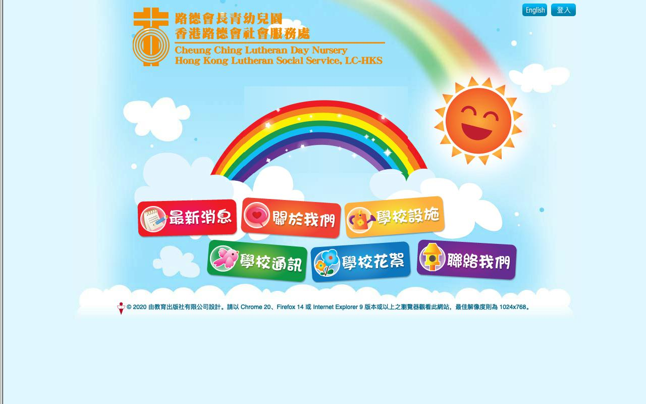 Screenshot of the Home Page of CHEUNG CHING LUTHERAN DAY NURSERY