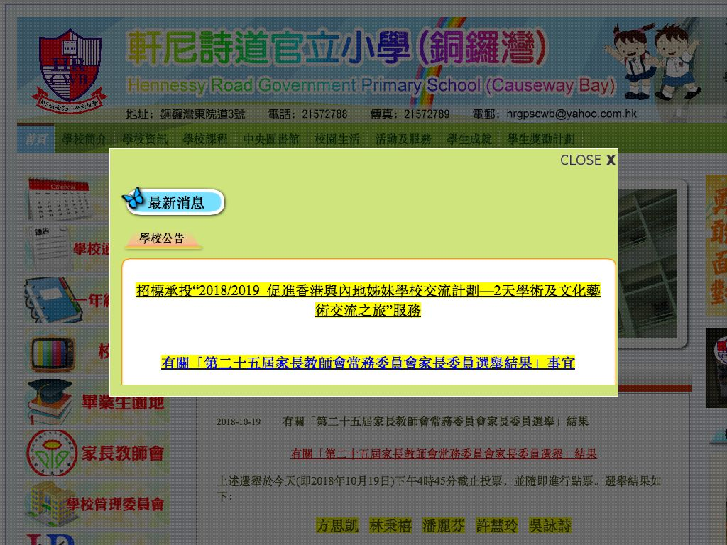 Screenshot of the Home Page of Hennessy Road Government Primary School (Causeway Bay)