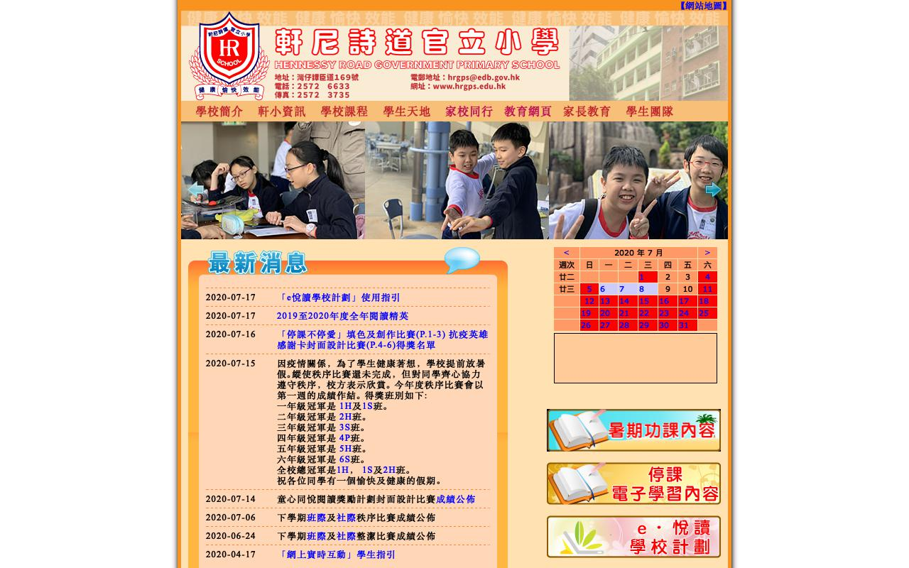 Screenshot of the Home Page of Hennessy Road Government Primary School