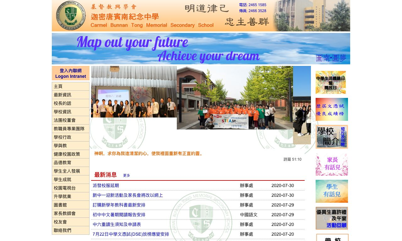 Screenshot of the Home Page of Carmel Bunnan Tong Memorial Secondary School
