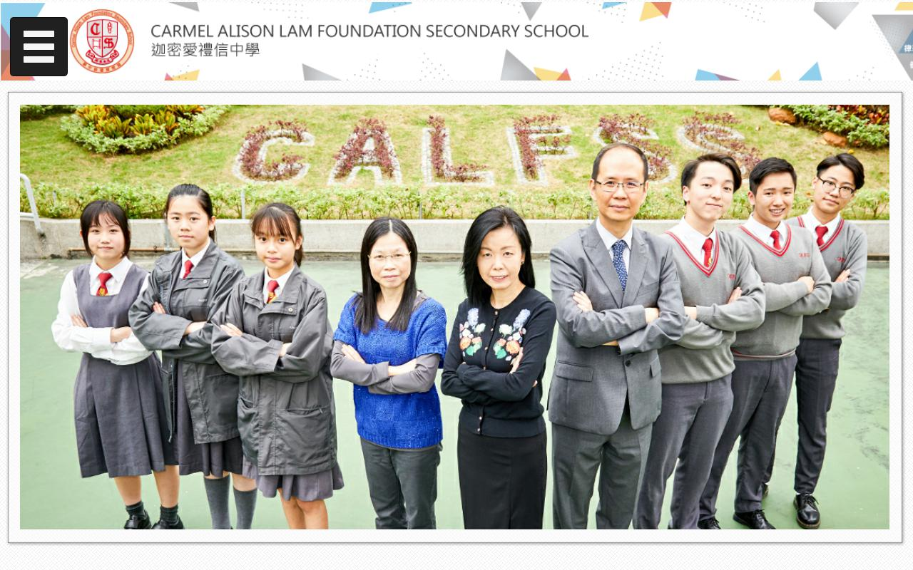 Screenshot of the Home Page of Carmel Alison Lam Foundation Secondary School