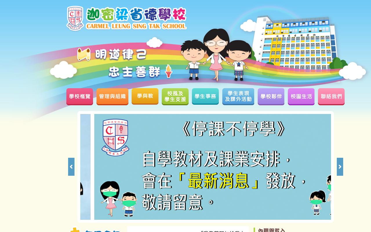 Screenshot of the Home Page of Carmel Leung Sing Tak School