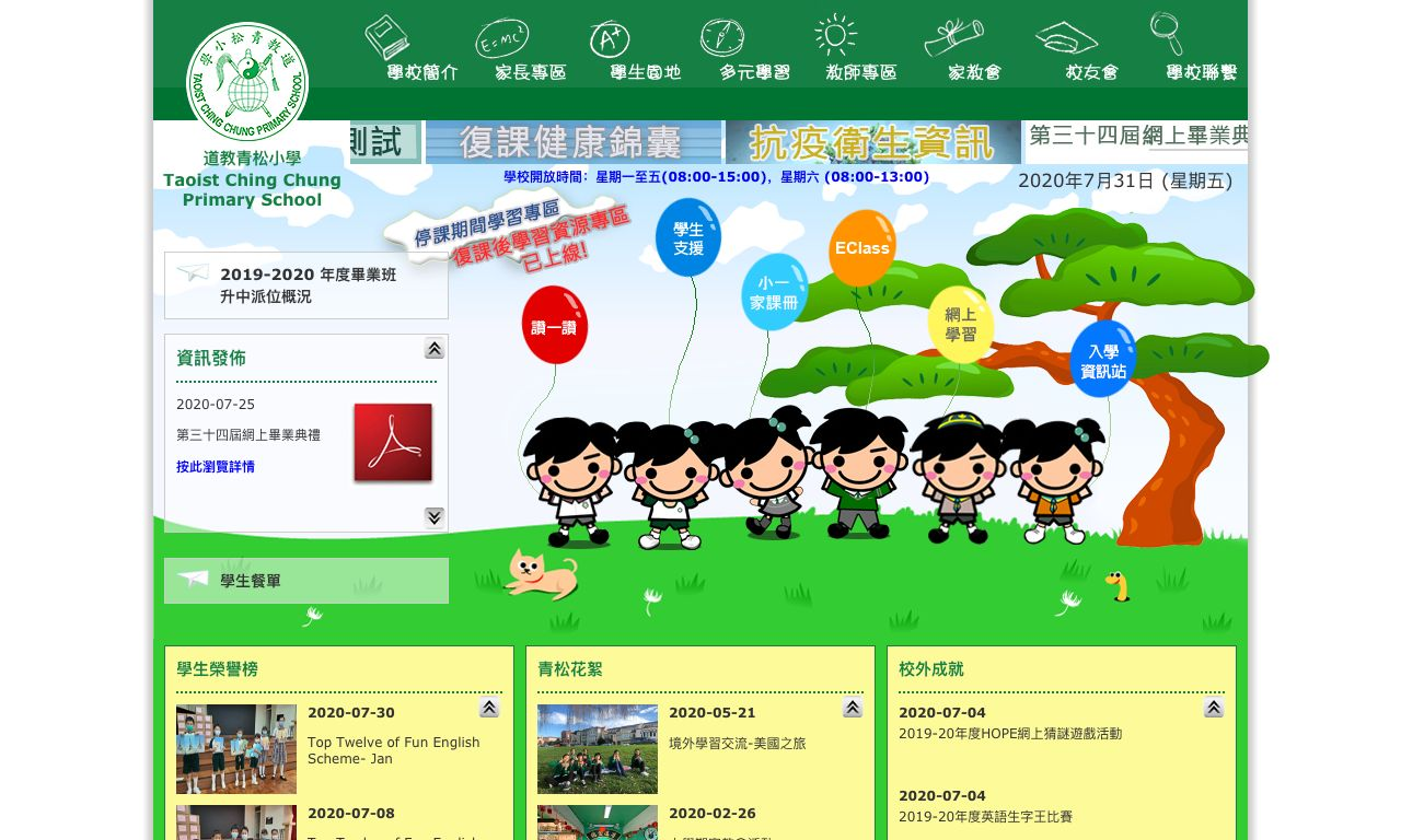 Screenshot of the Home Page of Taoist Ching Chung Primary School