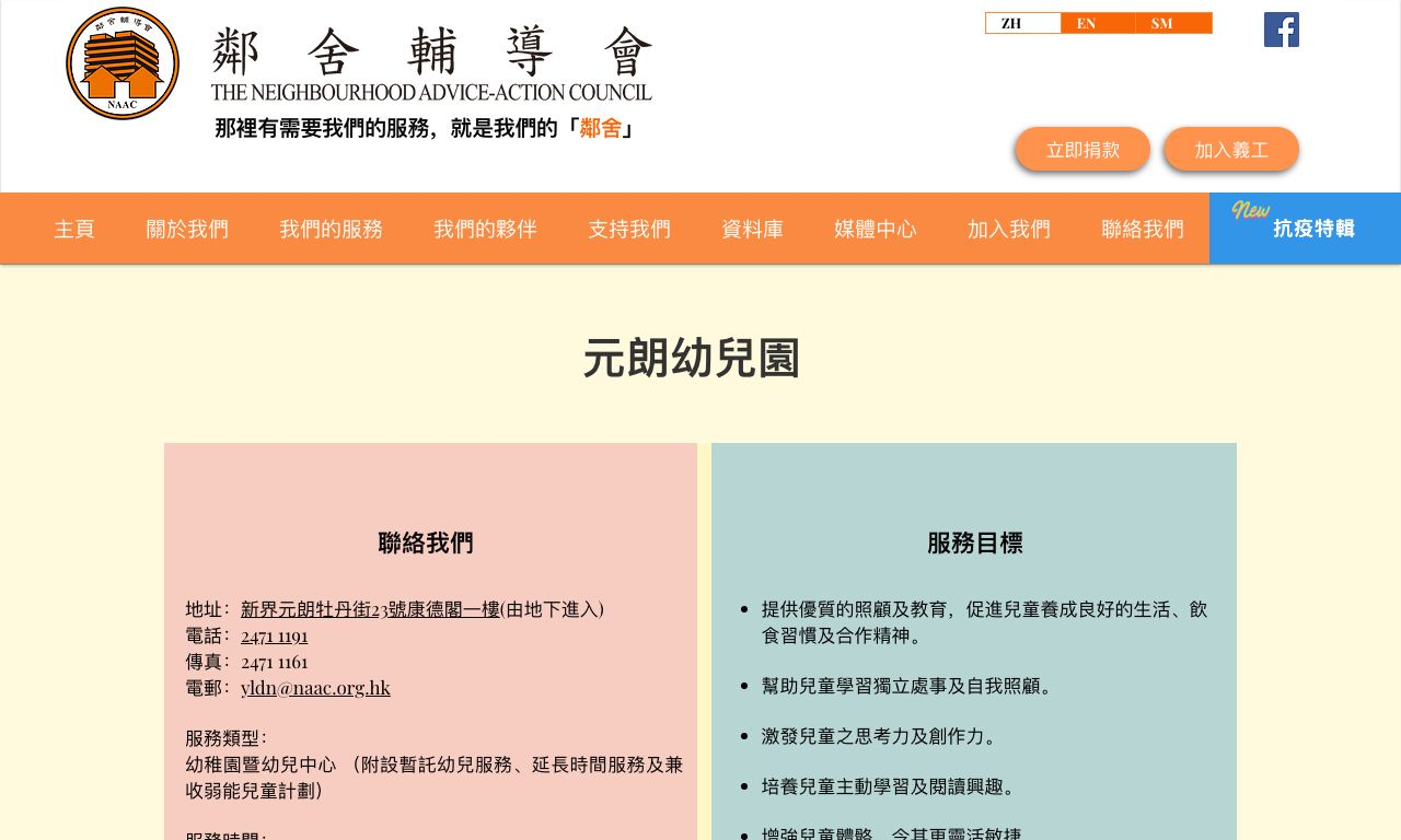Screenshot of the Home Page of THE NEIGHBOURHOOD ADVICE-ACTION COUNCIL YUEN LONG DAY NURSERY
