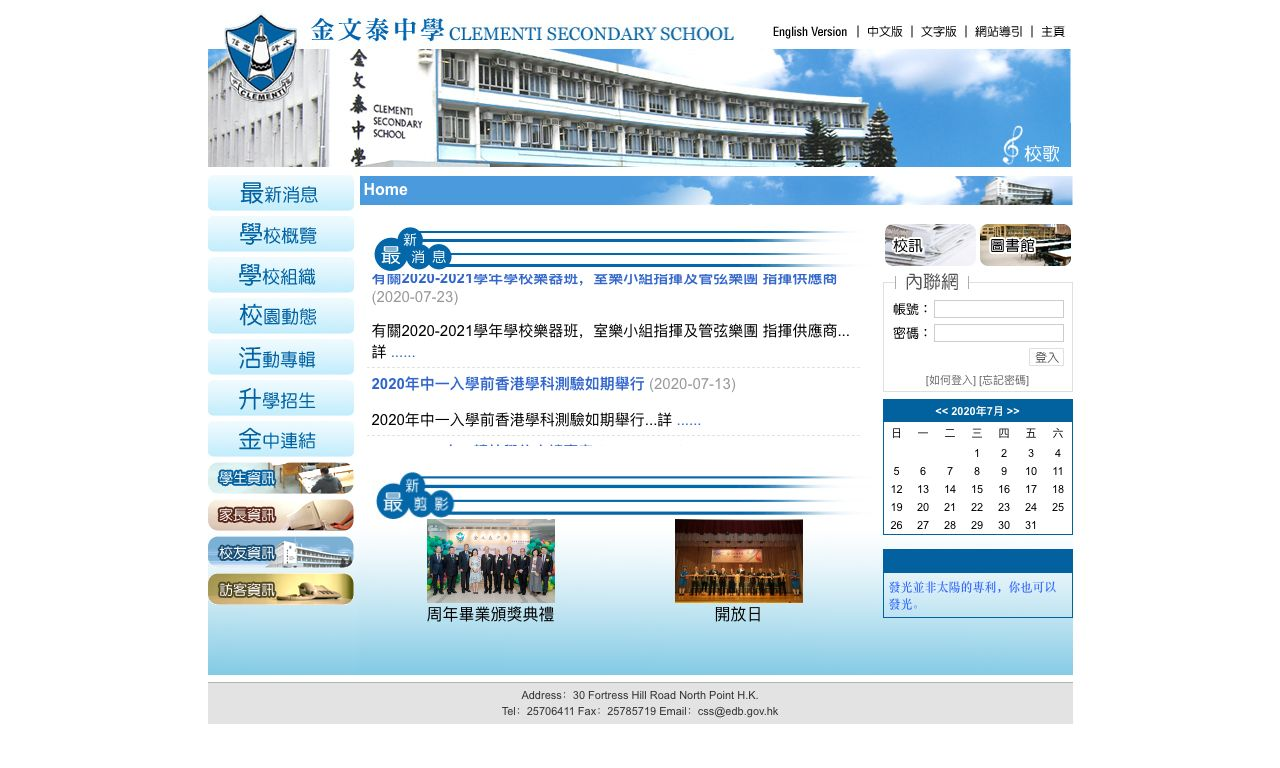 Screenshot of the Home Page of Clementi Secondary School