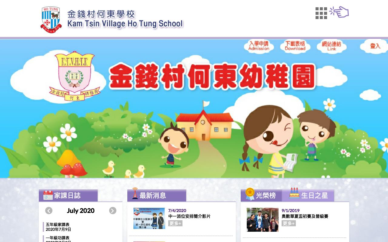 Screenshot of the Home Page of Kam Tsin Village Ho Tung School