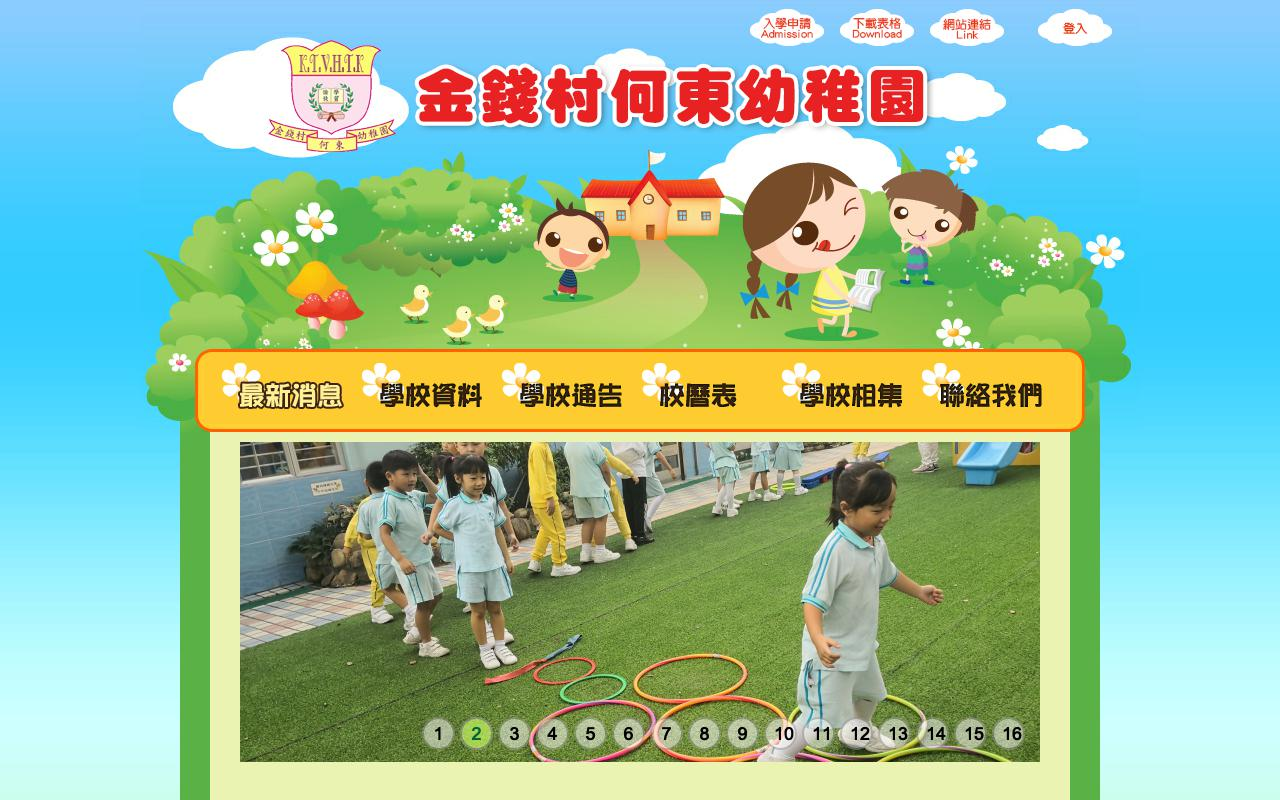 Screenshot of the Home Page of KAM TSIN VILLAGE HO TUNG KINDERGARTEN
