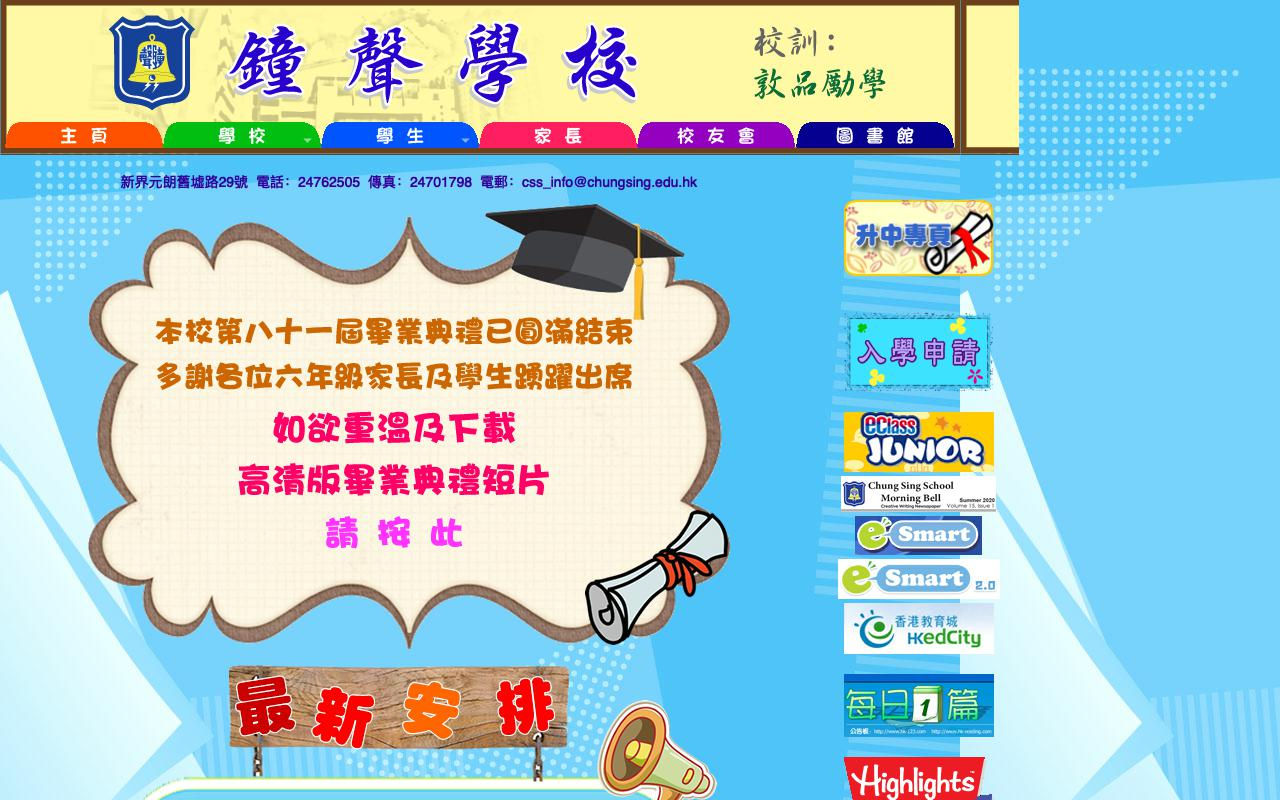 Screenshot of the Home Page of Chung Sing School