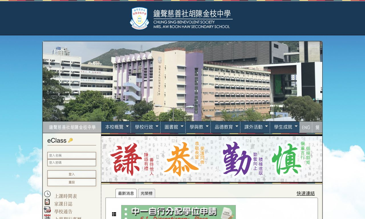 Screenshot of the Home Page of Chung Sing Benevolent Society Mrs. Aw Boon Haw Secondary School