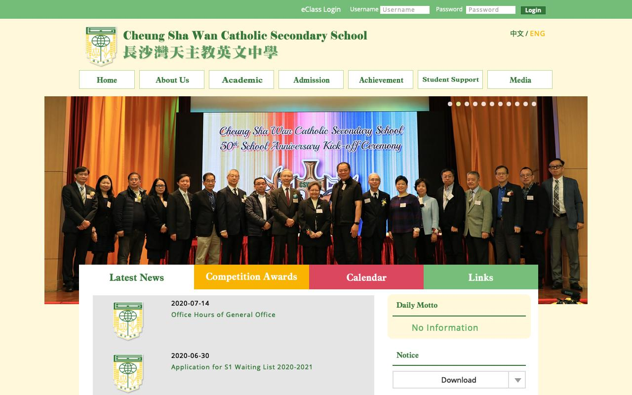 Screenshot of the Home Page of Cheung Sha Wan Catholic Secondary School
