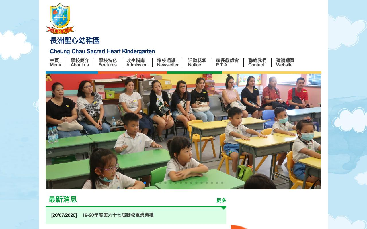 Screenshot of the Home Page of CHEUNG CHAU SACRED HEART KINDERGARTEN