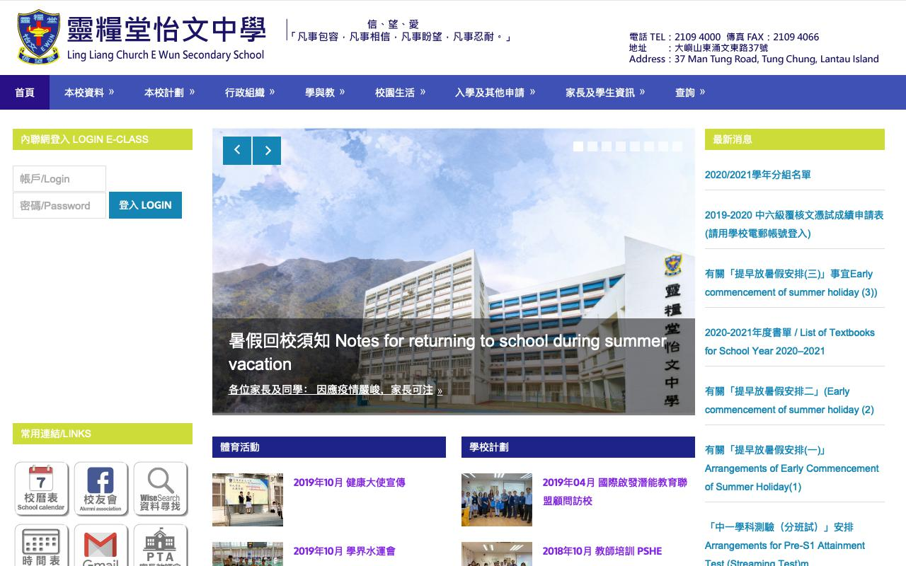 Screenshot of the Home Page of Ling Liang Church E Wun Secondary School