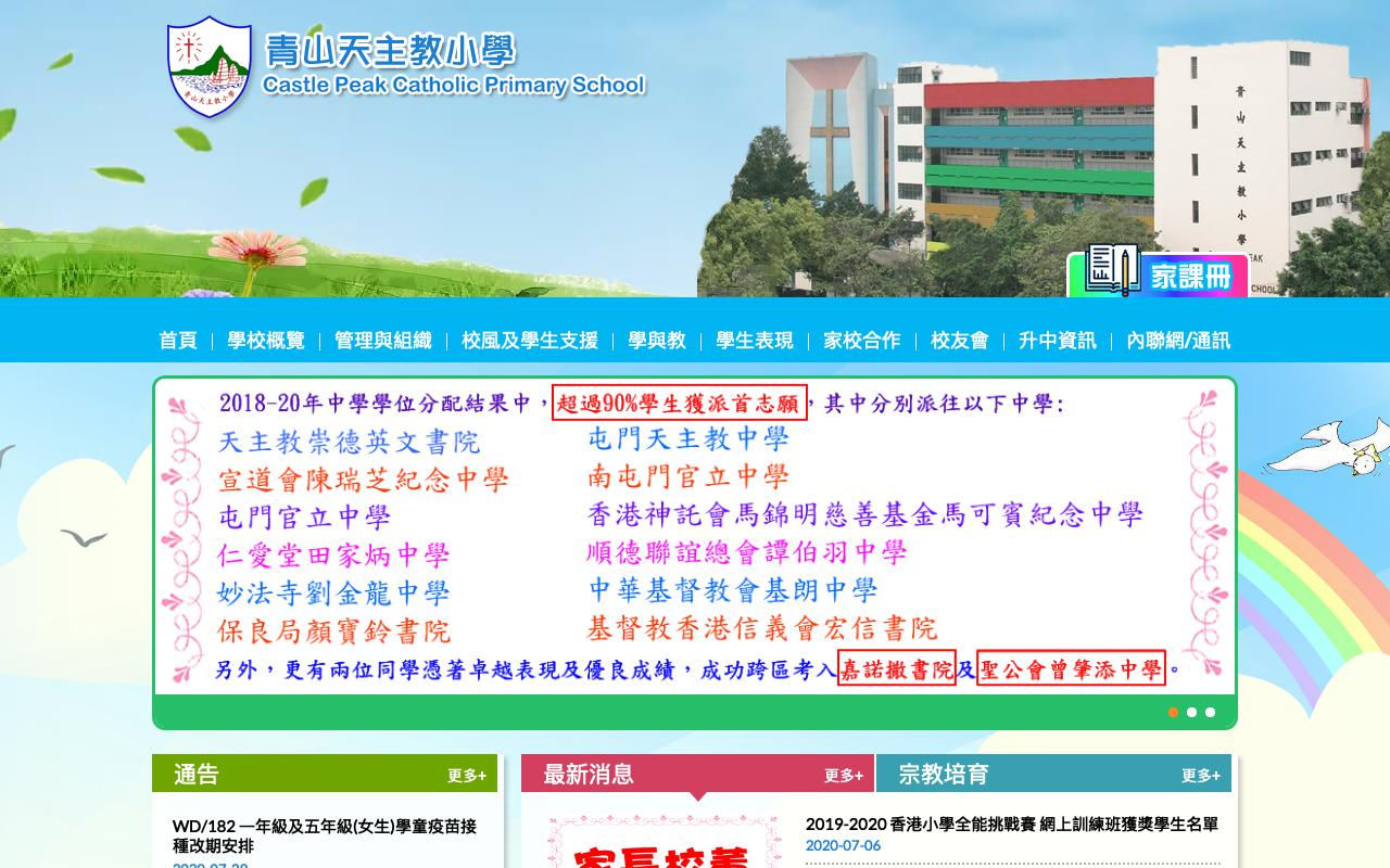 Screenshot of the Home Page of Castle Peak Catholic Primary School