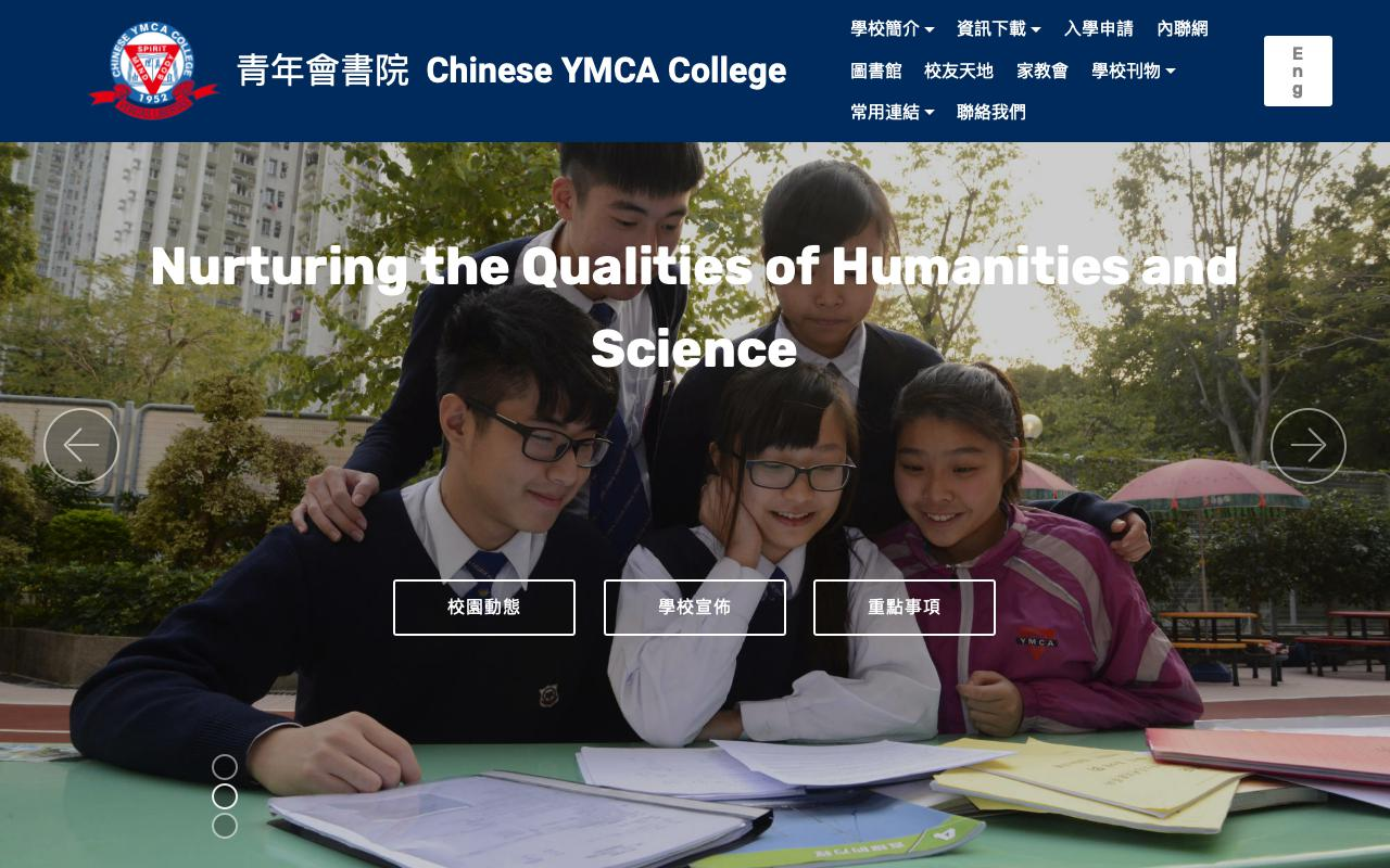 Screenshot of the Home Page of Chinese Y.M.C.A. College