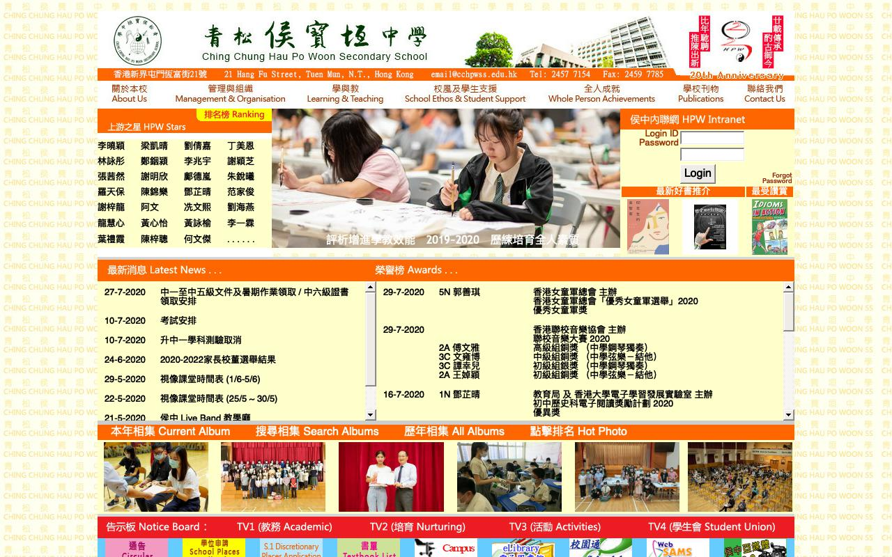 Screenshot of the Home Page of Ching Chung Hau Po Woon Secondary School