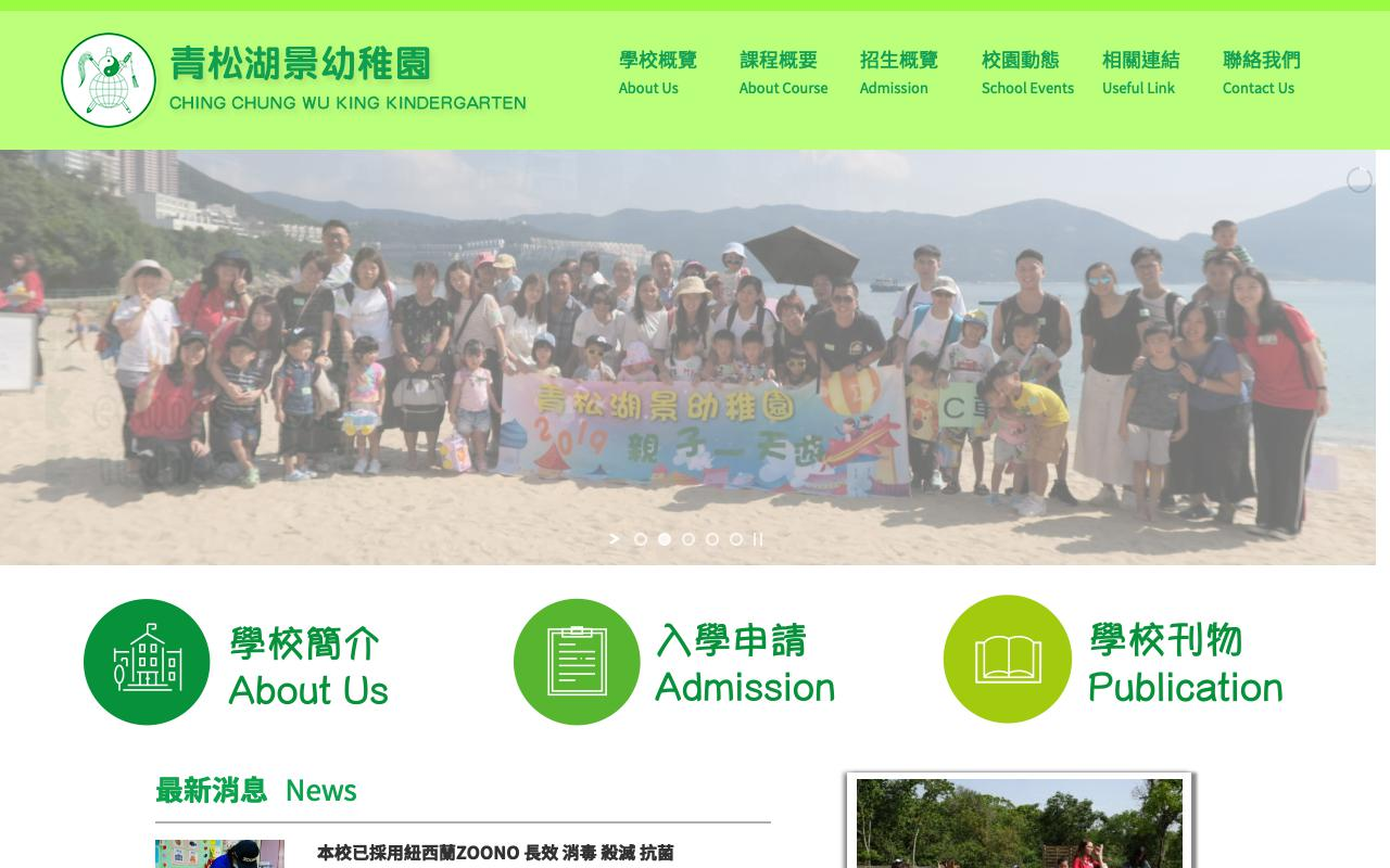 Screenshot of the Home Page of CHING CHUNG WU KING KINDERGARTEN