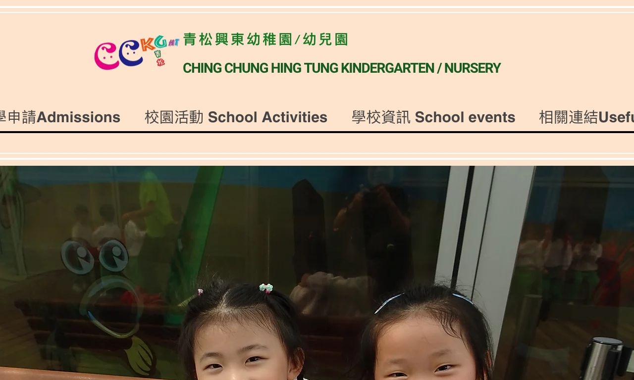 Screenshot of the Home Page of CHING CHUNG HING TUNG KINDERGARTEN