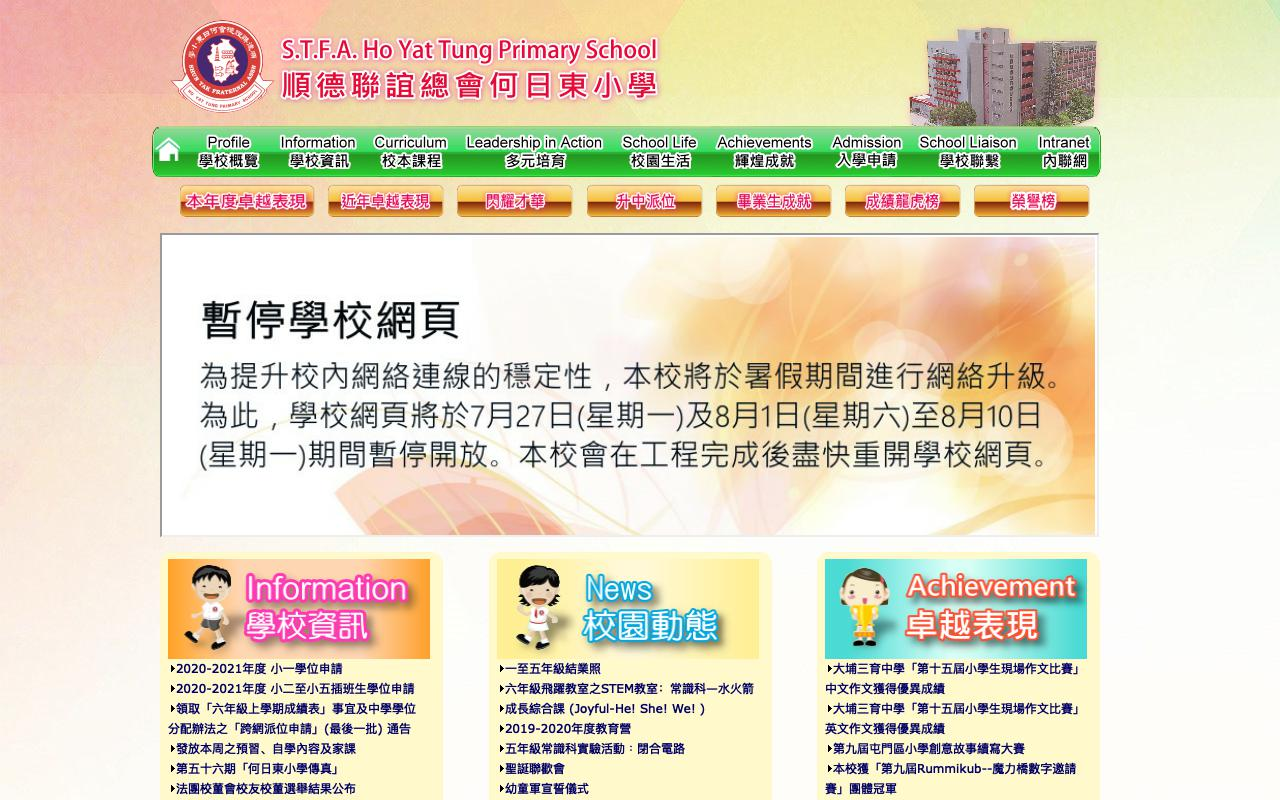 Screenshot of the Home Page of S.T.F.A. Ho Yat Tung Primary School