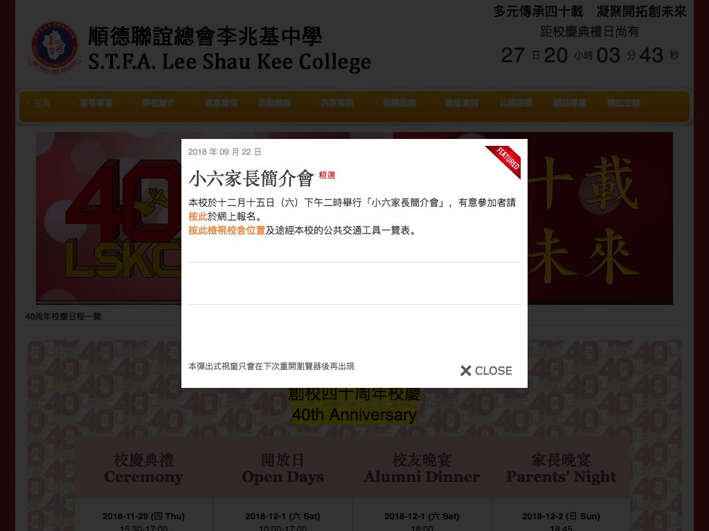 Screenshot of the Home Page of Shun Tak Fraternal Association Lee Shau Kee College