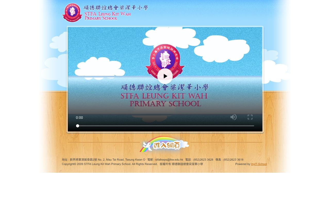Screenshot of the Home Page of S.T.F.A. Leung Kit Wah Primary School