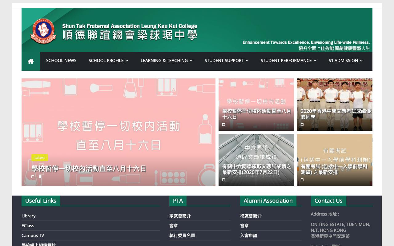 Screenshot of the Home Page of Shun Tak Fraternal Association Leung Kau Kui College