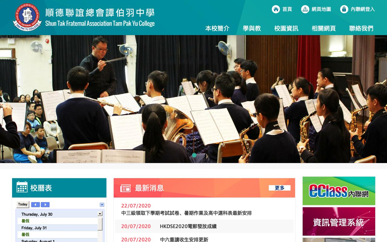 Screenshot of the Home Page of Shun Tak Fraternal Association Tam Pak Yu College