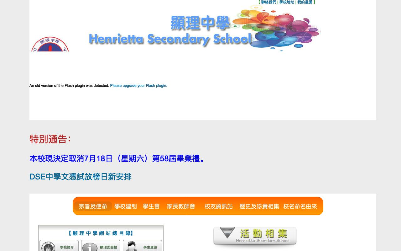 Screenshot of the Home Page of Henrietta Secondary School