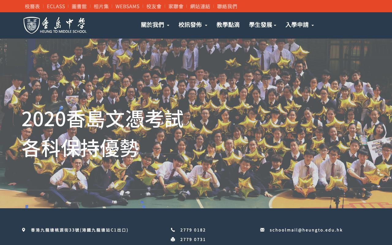 Screenshot of the Home Page of Heung To Middle School