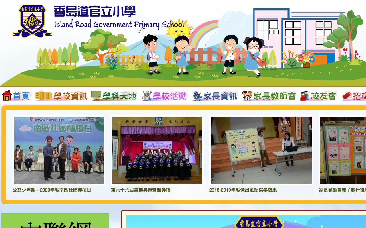 Screenshot of the Home Page of Island Road Government Primary School