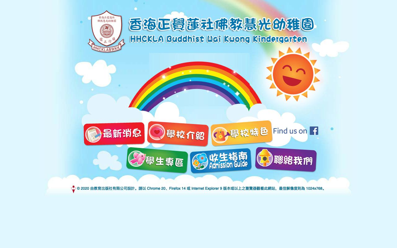 Screenshot of the Home Page of HHCKLA BUDDHIST WAI KWONG KINDERGARTEN