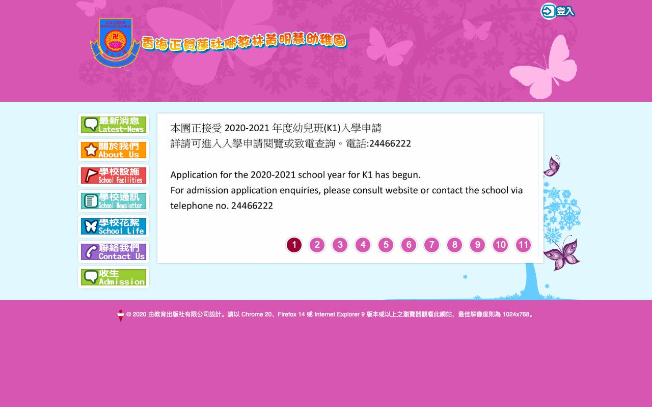 Screenshot of the Home Page of HHCKLA BUDDHIST LAM WONG MING WAI KINDERGARTEN