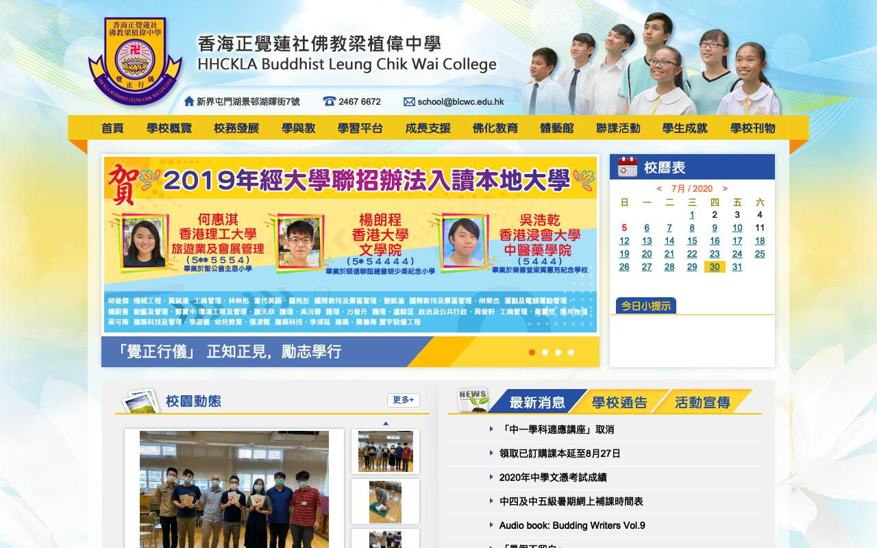 Screenshot of the Home Page of HHCKLA Buddhist Leung Chik Wai College