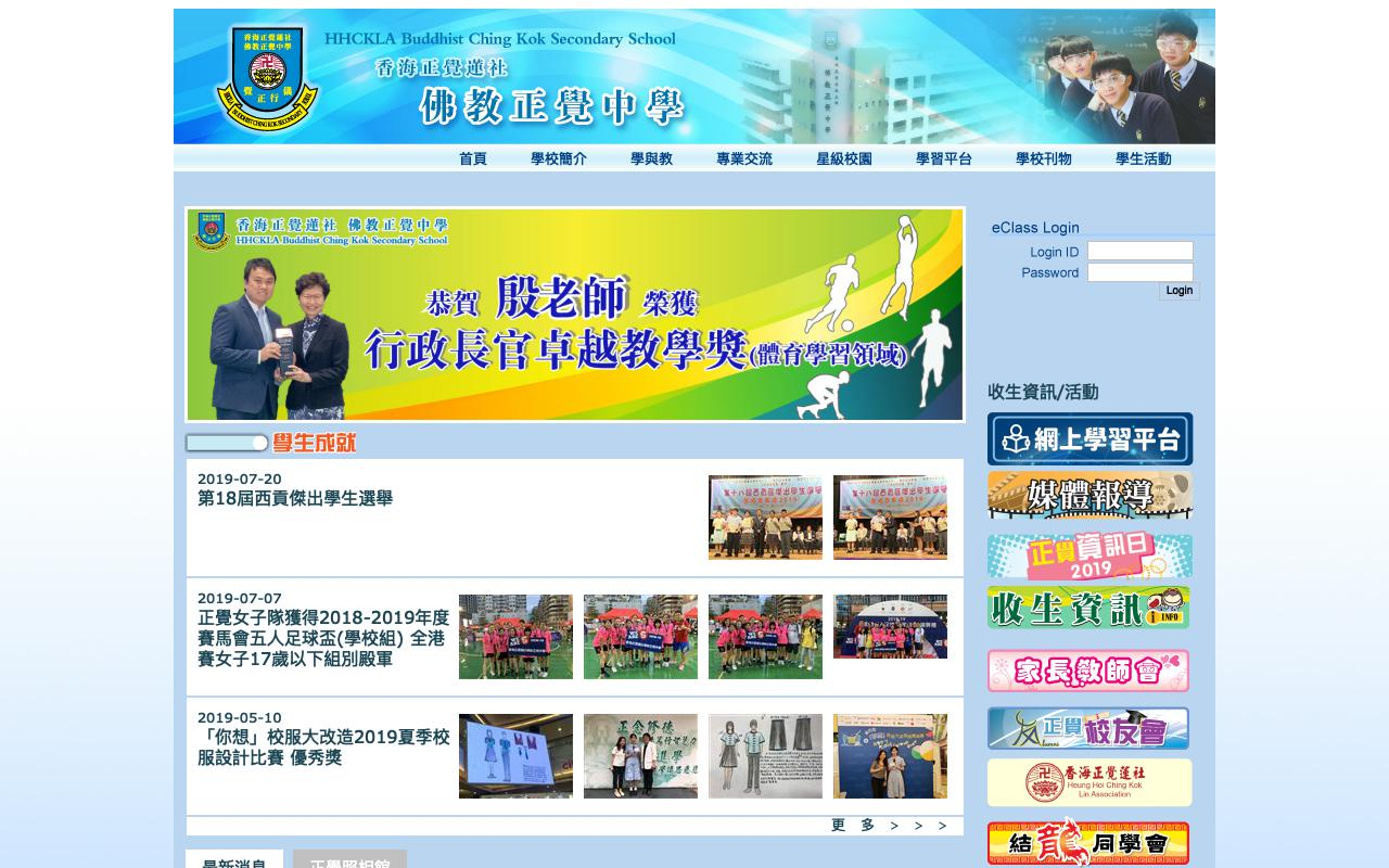 Screenshot of the Home Page of HHCKLA Buddhist Ching Kok Secondary School