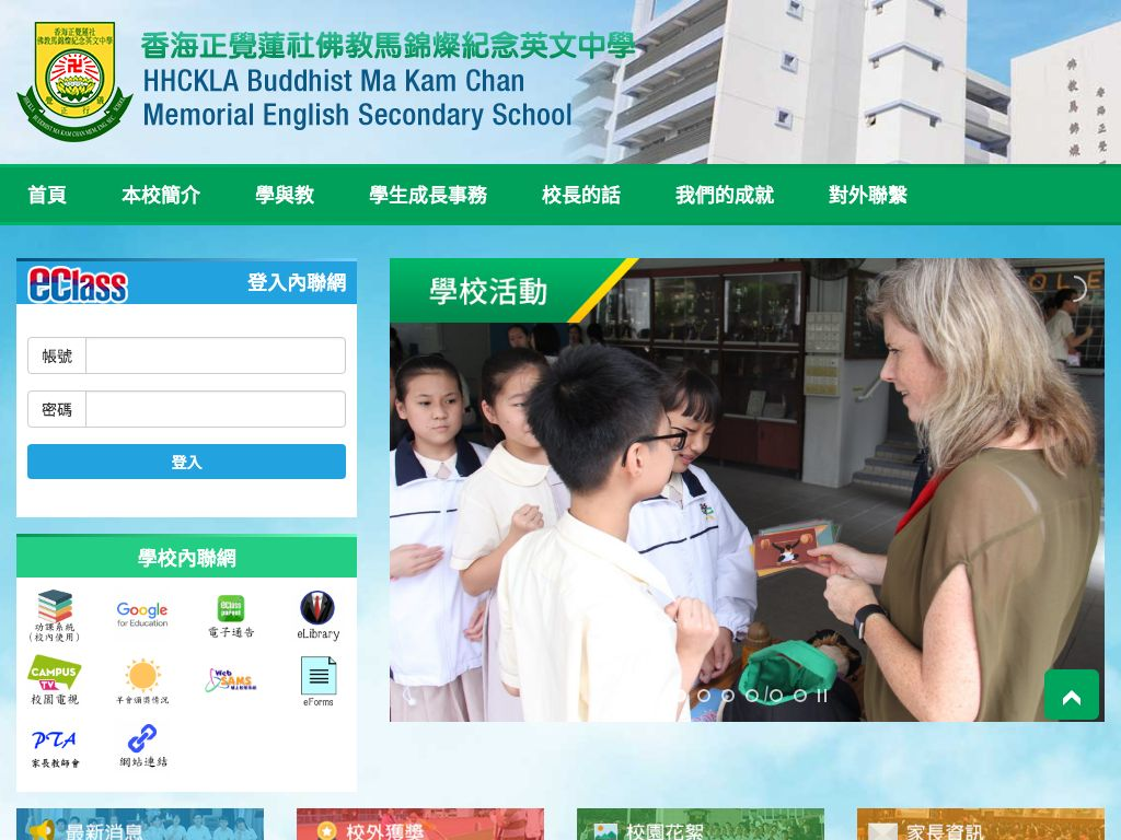 Screenshot of the Home Page of HHCKLA Buddhist Ma Kam Chan Memorial English Secondary School
