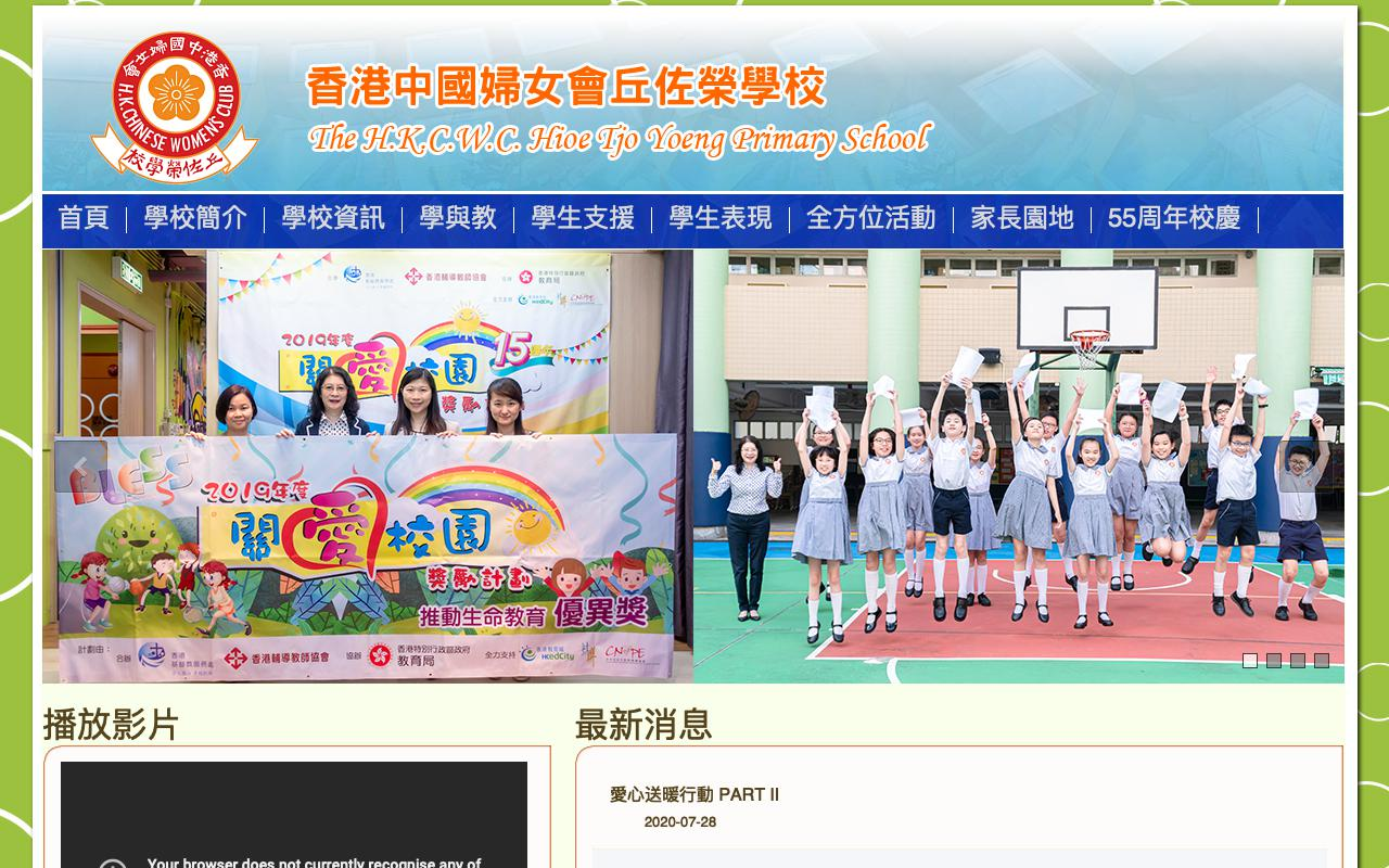 Screenshot of the Home Page of The H.K.C.W.C. Hioe Tjo Yoeng Primary School