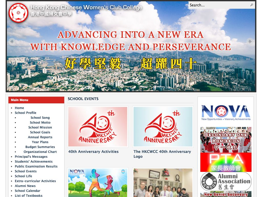 Screenshot of the Home Page of Hong Kong Chinese Women's Club College