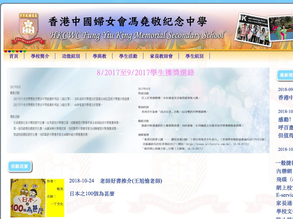 Screenshot of the Home Page of HKCWC Fung Yiu King Memorial Secondary School