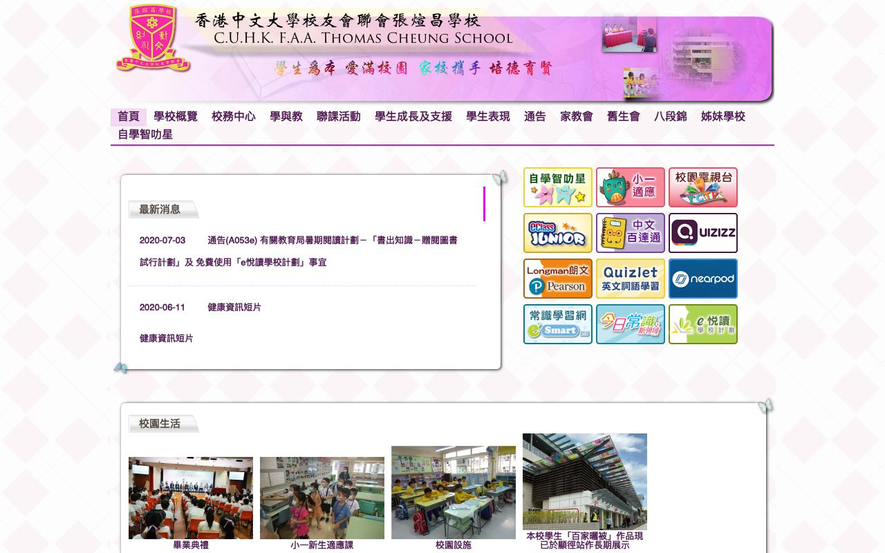 Screenshot of the Home Page of C.U.H.K. F.A.A. Thomas Cheung School